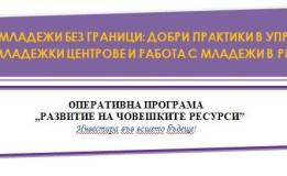 """Покана за участие в проект """"Младежи без граници"""""""
