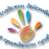 """Девет организации от пет населени места се включват в проект """"Младежки действия за граждански права"""""""